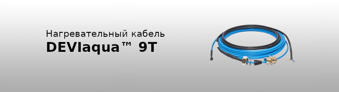 DEVIaqua TM 9T (DTIV-9)
